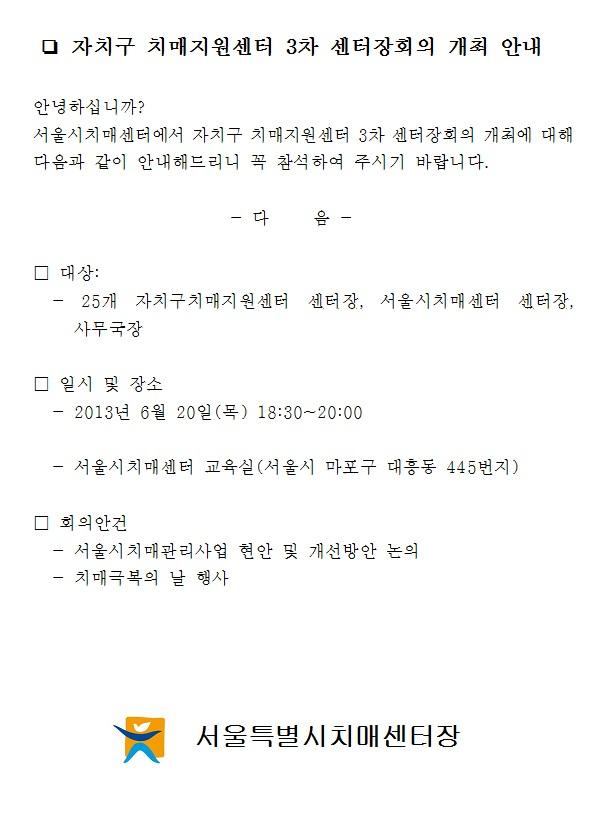 자치구치매지원센터 3차 센터장회의 개최 안내