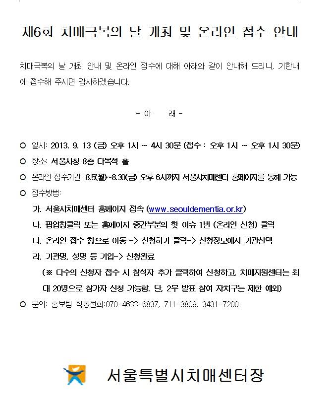 제 6회 치매극복의 날 개최 및 온라인 접수 안내