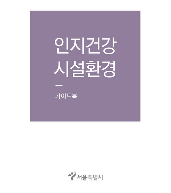 인지건강생활환경가이드북1(주거환경)