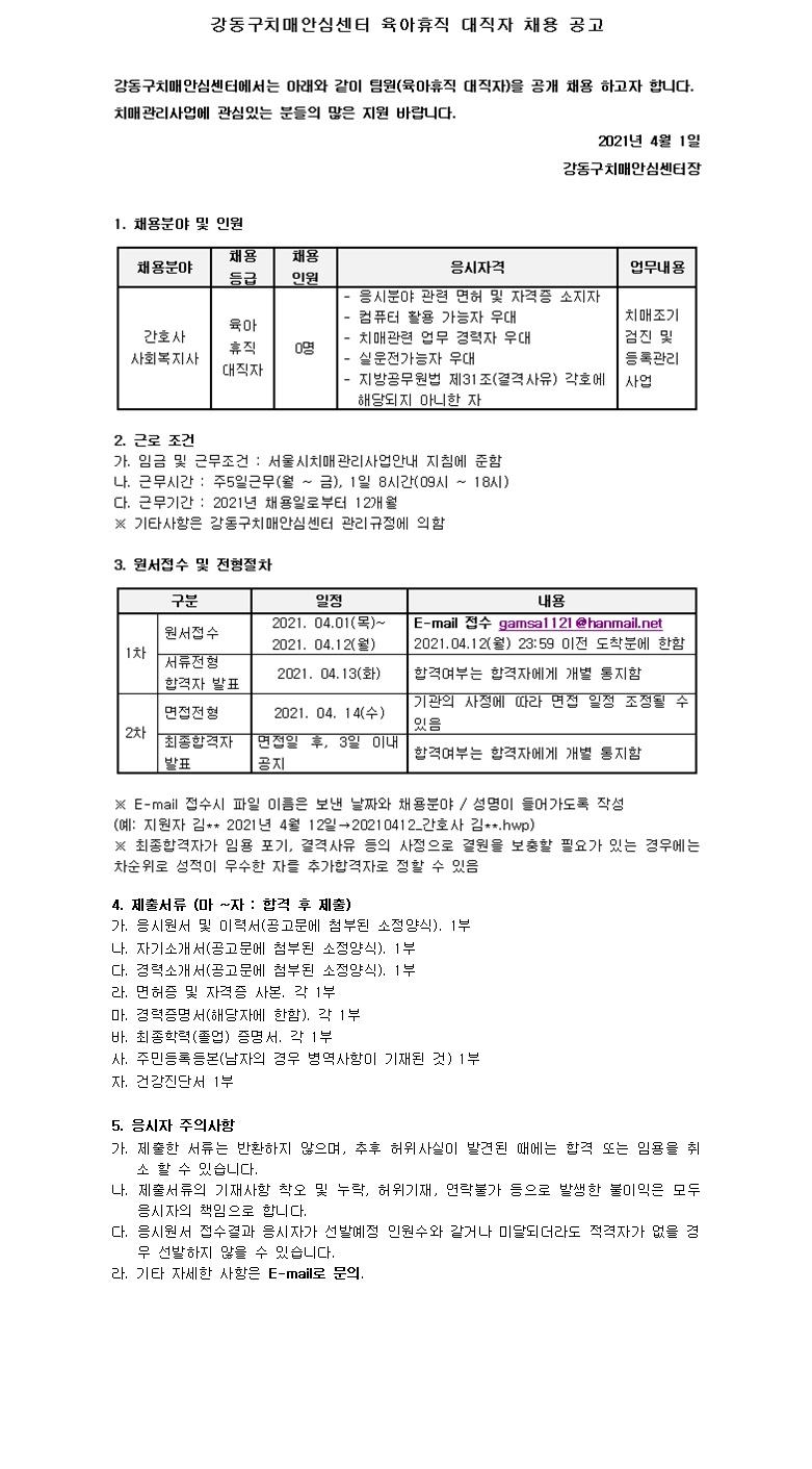 강동구 치매안심센터 채용공고(육아휴직대직)
