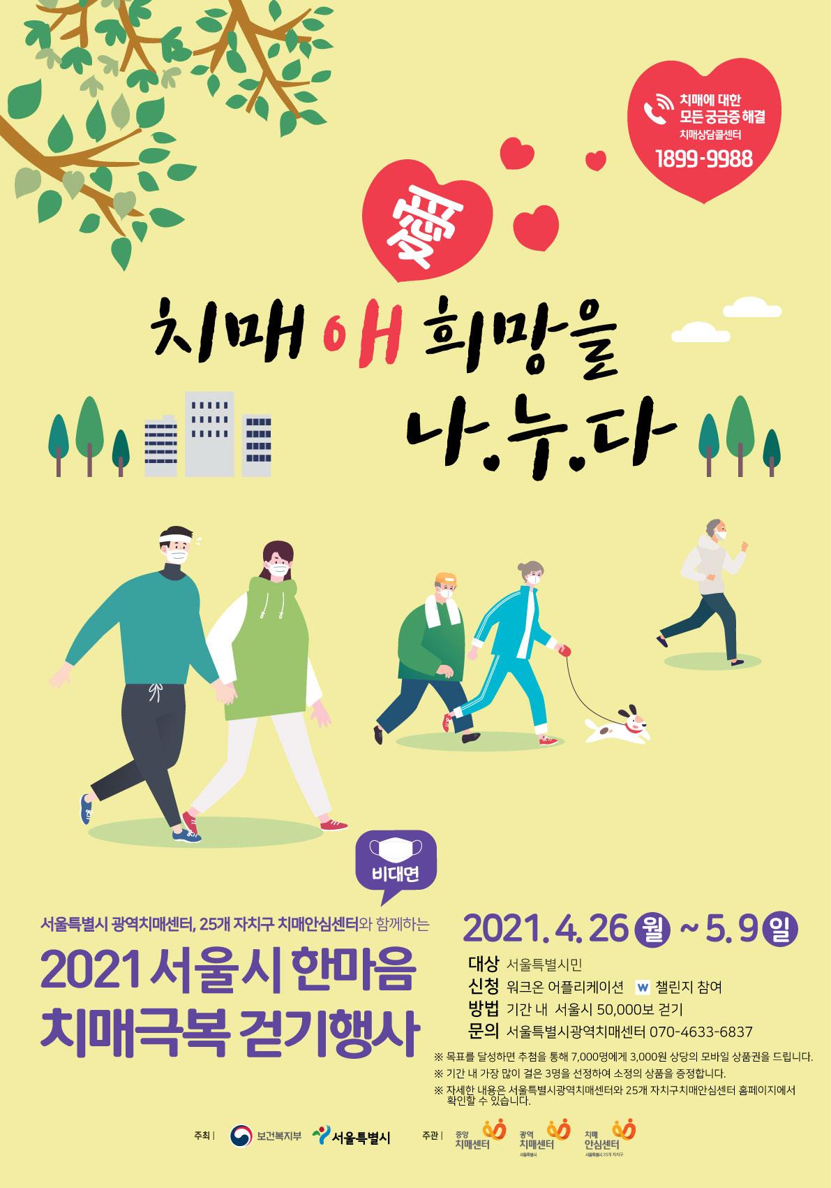 2021 서울시(강남) 한마음 치매극복 걷기행사 치매 애(愛) 희망을 나누다