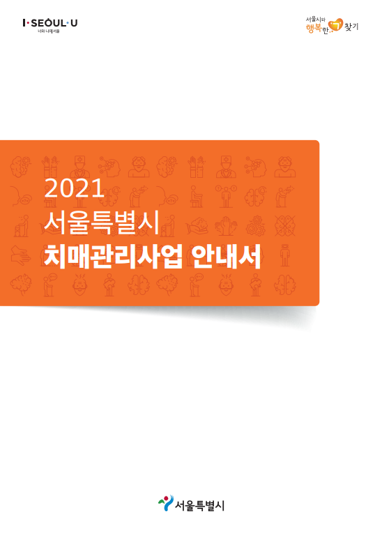 2021년 서울특별시치매관리사업 안내서