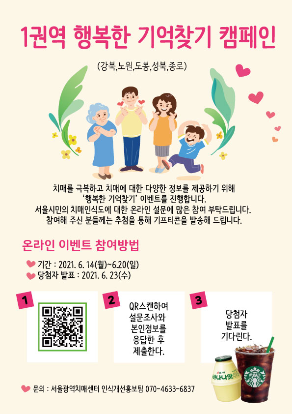 1권역 행복한 기억찾기 캠페인 온라인 이벤트