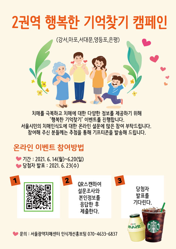 2권역 행복한 기억찾기 캠페인 온라인 이벤트