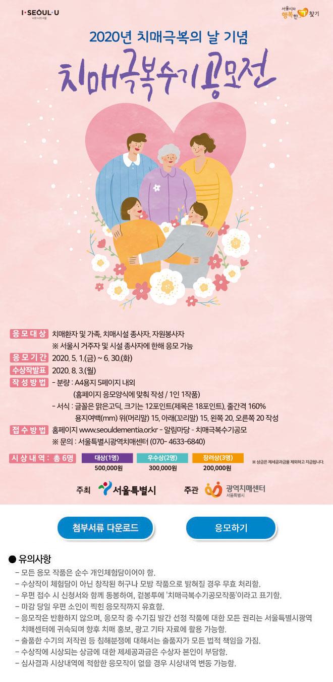 치매극복수기공모전 포스터